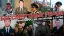Бессмертные Герои воины России, погибшие в Сирии