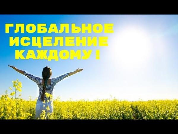 Глобальное ИСЦЕЛЕНИЕ Просто и понятно ПРАКТИКА и др Академик Миронова В Ю и Пошетнев В А