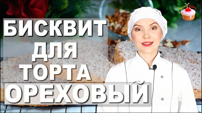 Бисквит с грецкими орехами Пышный ореховый бисквит для торта Вкусный и воздушный Без разделения яиц