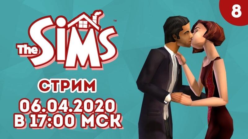 LIVE The Sims Прохождение игры на стриме Неудачливый алхимик 8
