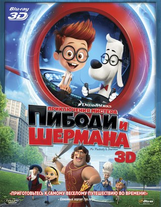 фильмы мультфильмы 3d формате