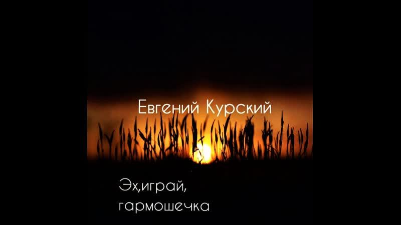 Евгений Курский Мария Андреева Дмитрий Боровик Эх играй гармошечка музыка Евгений Курский