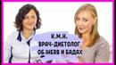 К.м.н, врач-диетолог о БАДах и Iherb. Про хром и сладкое. Про спортивные витамины.