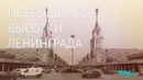 Несбывшиеся высотки Ленинграда
