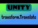 Unity. Передвижение объекта. (2020)