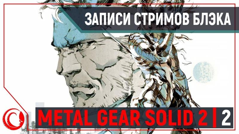 ФИНАЛ Metal Gear Solid 2 Сыны свободы 3