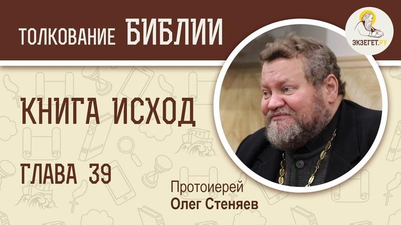 Книга Исход Глава 39 Изготовление пояса Протоиерей Олег Стеняев Библия Ветхий Завет