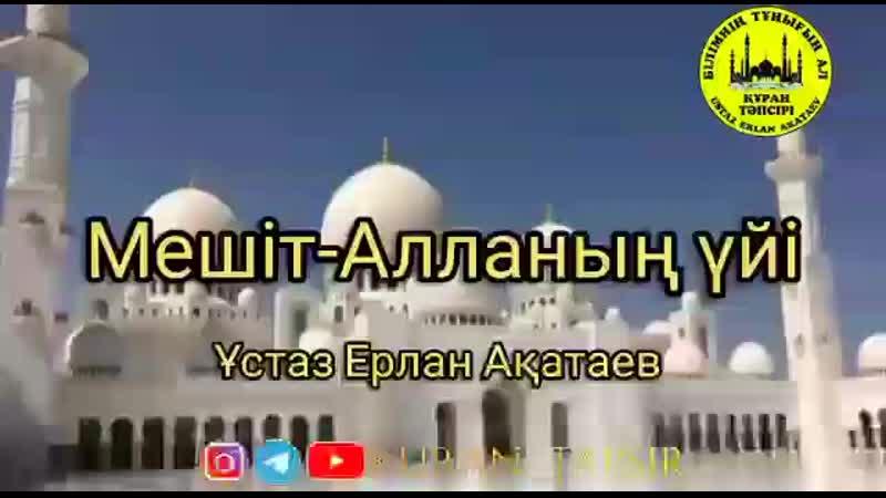 Ерлан Ақатаев Мешіт Алланың үйі