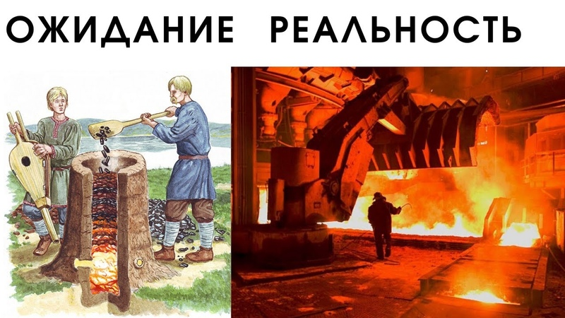 Ложь историков о металлургии на Руси. Сказки про болотное железо и бурый уголь