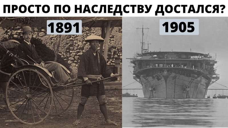Откуда у Японии флот Японский флот, который непонятно откуда взялся. Япония - военная база Руси