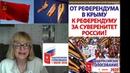 Плебисцит. Будущее за народом. Крымчане! Проголосуйте за ту Россию к которой мечтали вы вернуться!
