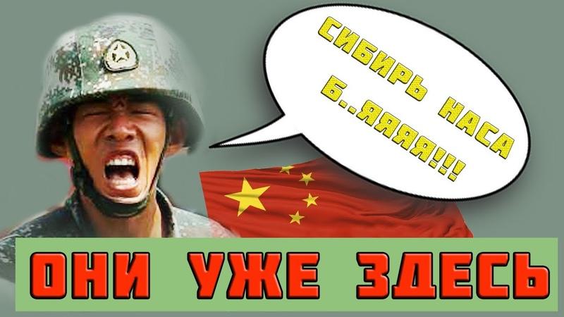 В Сибири началась настоящая партизанская война Правда Китайцы в Сибири и на урале уже как дома