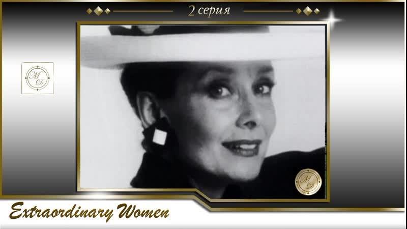 Extraordinary Women E02 Audrey Hepburn Выдающиеся женщины ХХ столетия Выпуск 2 Одри Хепберн