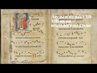 Лауды и музыка XII-XIII веков на итальянском языке