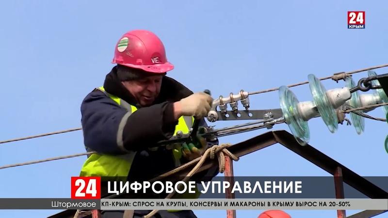В Крыму запустили первый участок электросетей с цифровым управлением