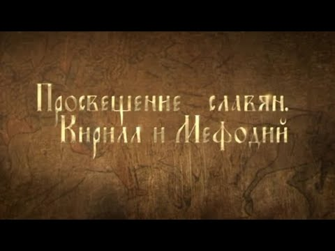 🔔«Повесть временных лет» ◆ Просвещение славян ◆ Кирилл и Мефодий