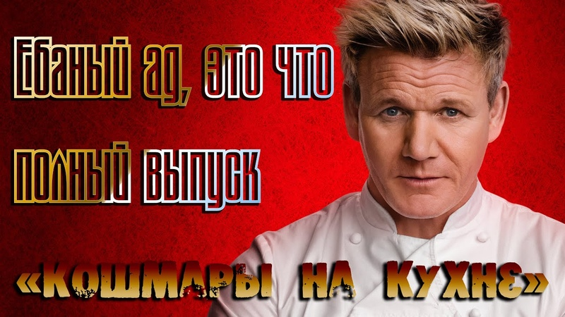 Кошмары на кухне Сезон 7 эпизод 2 Гордон Рамзи посетил лучшую пиццерию Денвера
