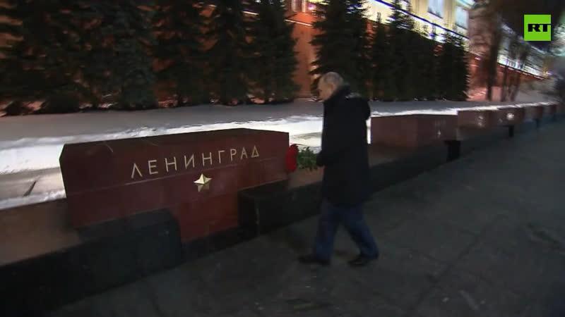 Путин в 77 ю годовщину снятия блокады Ленинграда возложил цветы в Александровском саду