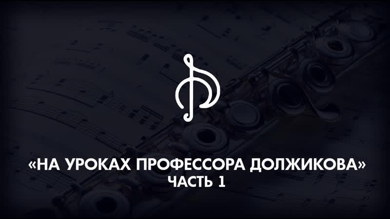 Фильм На уроках профессора Ю Н Должикова Класс флейты 1 часть
