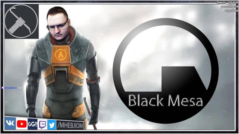 Прохождение Black Mesa Тяжелая сложность СТРИМ 4
