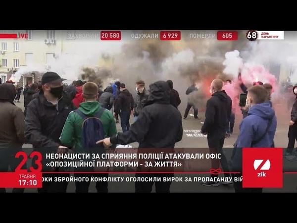 Неонацисти за сприяння поліції атакували офіс Опозиційної платформи За життя