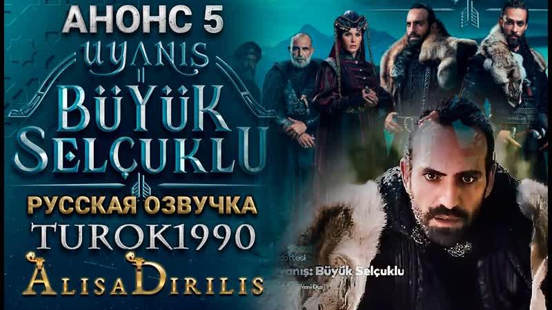 Сельджуки 5 анонс turok1990