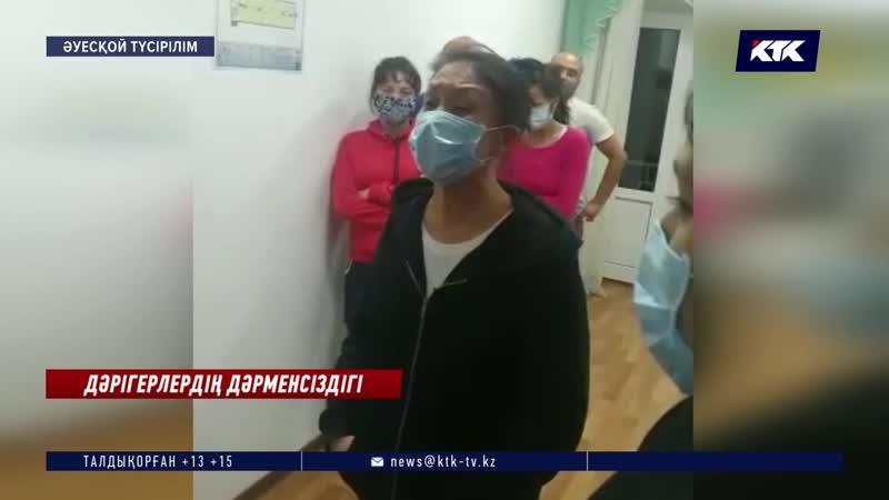 Алматы ауруханасында дерт жұқтырған дәрігерлердің жанайқайы