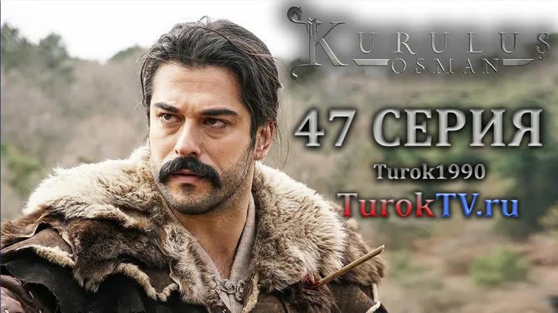 Основание Осман 47 серия русская озвучка Turok1990