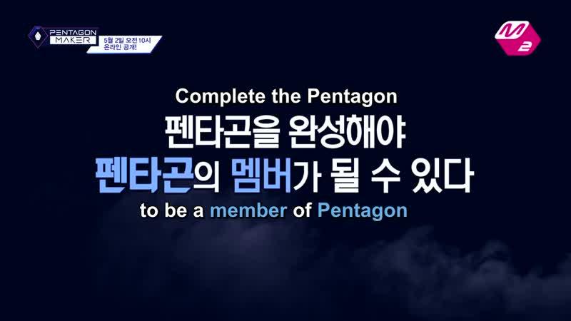 PENTAGON MAKER EP 00 02 Cubes initial new boygroup project making PENTAGON