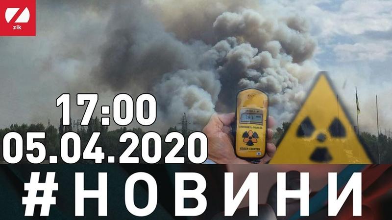 Пожежа в Чорнобилі Радіація вище норми Рейди парками Новини 05 04 2020