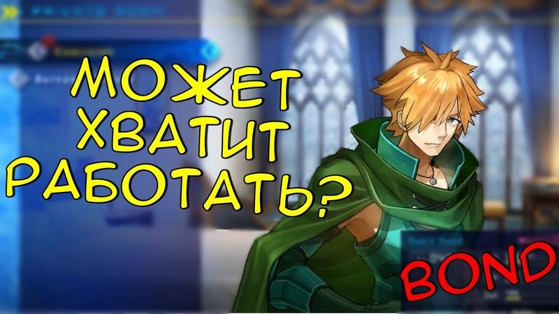 Robin Hood Робин Гуд Fate Extella Link BOND RUS SUB
