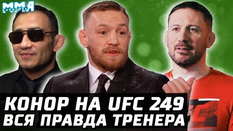 Конор на UFC 249 Вся правда от тренера Большое интервью о Тони юфс 249 и дебюте Макгрегора в ufc