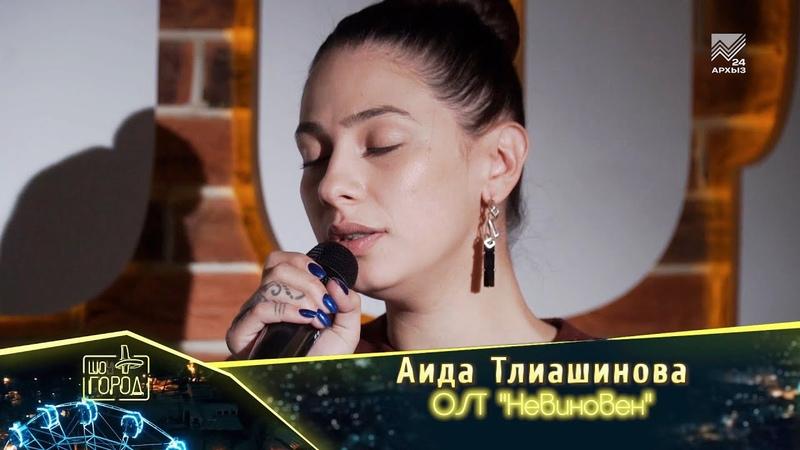 Аида Тлиашинова Птицы OST Невиновен