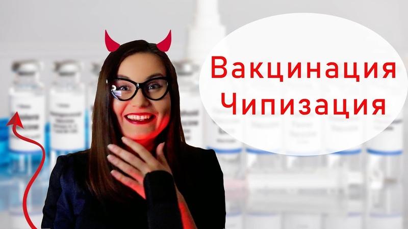 ВАКЦИНАЦИЯ и ЧИПИЗАЦИЯ Перехват серкретного разговора агента Вопиловой А Л с неизвестным
