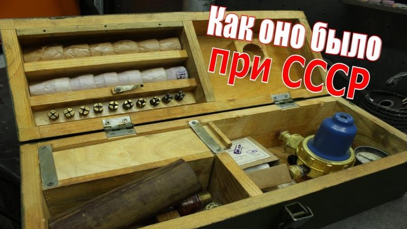 Прикоснуться к истории ручной аргонодуговой сварки Сварка TiG СССР