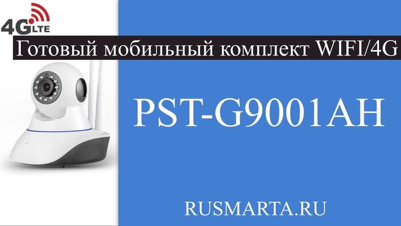 Готовый мобильный комплект WIFI 4G видеонаблюдения с 1 внутренней камерой 2 Mp PST G9001AH