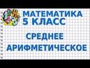 СРЕДНЕЕ АРИФМЕТИЧЕСКОЕ. Видеоурок | МАТЕМАТИКА 5 класс