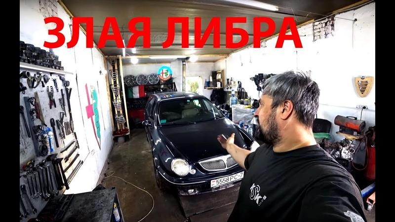 Большой ремонт Lancia Lybra 2 4 Jtd 1 ЧАСТЬ Big repair Lancia Lybra 2 4 Jtd 1 PART