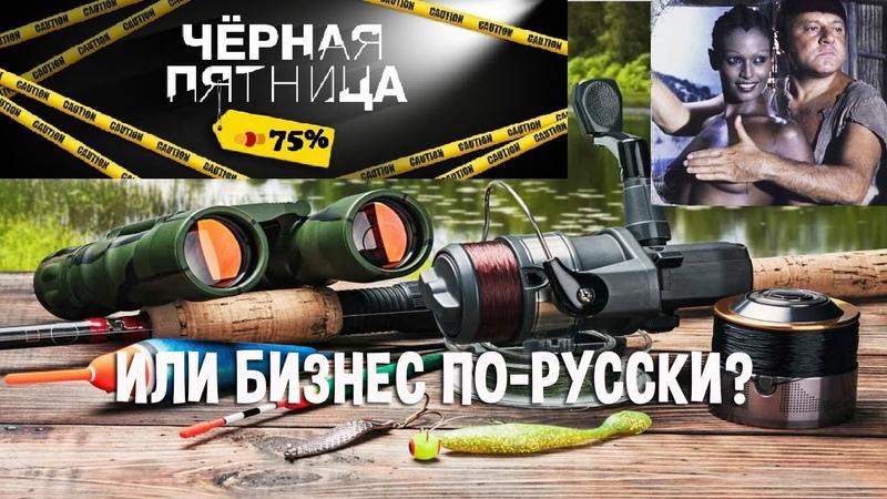 Чёрная пятница или бизнес по русски