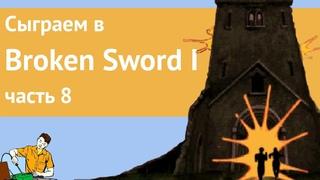 Сыграем в Broken Sword часть 8