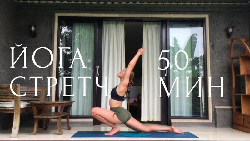 Хатха йога для растяжки и расслабления Вечерняя практика йоги