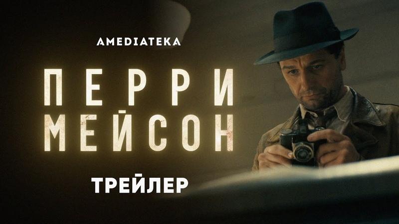 Сериал Перри Мэйсон 2020 русский трейлер