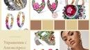 красивая и качественная бижутериясеребро с Алиэкспрессjewelry by ali express