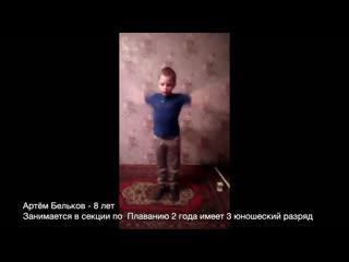 Артем Бельков - 8 лет Занимается в секции по  Плаванию 2 года имеет 3 юношескии разряд