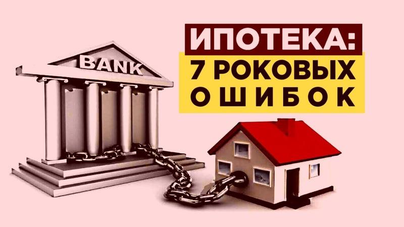 Как правильно взять ипотеку 7 типичных ошибок ипотечных заемщиков