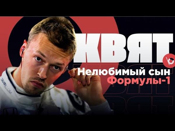 ДАНИИЛ КВЯТ Нелюбимый сын Формулы 1 Владимир Башмаков Денис Хохлов