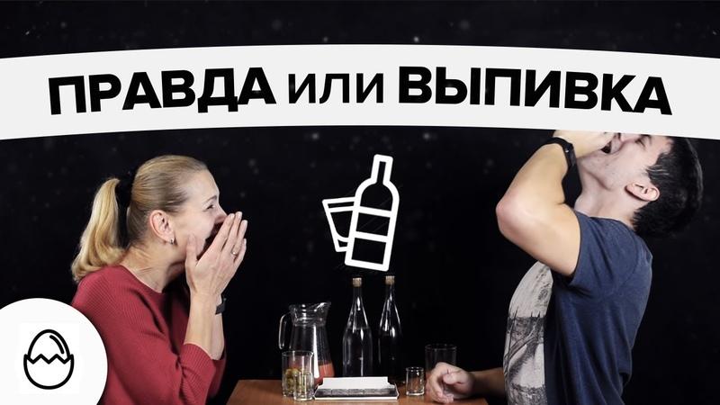 Правда или выпивка3 - Я и моя мама (Давид и Лариса)