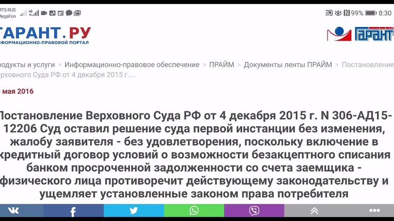 Стоп банковскому произволу Безакцептное списание средств со счета Заёмщика запретил Верховный СудРФ