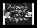 Девушка спешит на свидание (1936) комедия