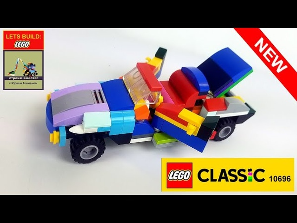 LEGO CLASSIC 10696 2011 JAGUAR EAGLE SPEEDSTER CABRIOLET ягуар StayHome and play WithMe